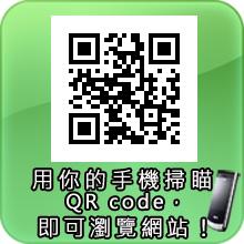 社團法人台灣身心障礙福利商品推廣聯盟QR-code