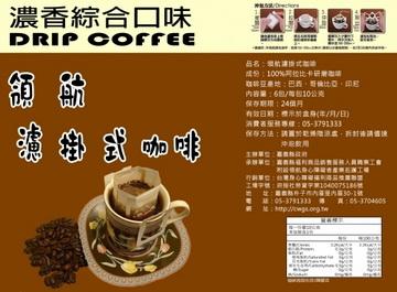 領航濾掛式咖啡綜合