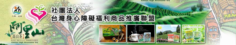 社團法人台灣身心障礙福利商品推廣聯盟上方形象圖